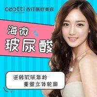 广州海薇玻尿酸 1ml 海薇指定注射专家操作 30分钟悄然变美