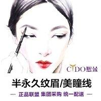 北京半永久纹发际线 纯进口色料打造波点逼真半永久发际线 悦美平台价3800