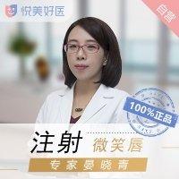 闺蜜级医学博士晏晓青 微笑唇调整一笑更倾城