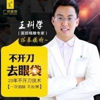 广州健丽不开刀去眼袋  20分钟一次消除  眼部专家亲自操作