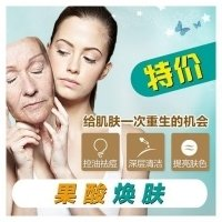 广州果酸焕肤 控油祛痘 深层净肤 收缩毛孔 淡化痘痕 光洁肌肤 改善肤质