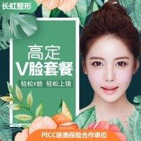 北京小V脸套餐  瘦脸+玻尿酸填充 肉毒素套餐打造精细小V脸 瘦脸套餐更划算!