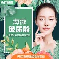 北京海薇玻尿酸(1ml)  低价促销不限购 多方位塑形没有压力 你值得拥有