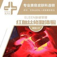 ❤ELEEN红血丝修复❤点击查看真实日记反馈 光电5项联合 去红血丝/告别高原红