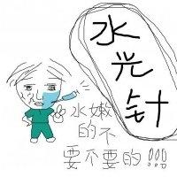 郑州曼百薇水光针2ML装 随时恢复水嫩肌肤 限新人单次 正品特卖 支持现场验货
