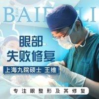 埋线/切开双眼皮修复 上海九院硕士 上睑下垂修复