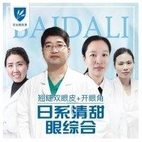 北京眼综合 双眼皮+开眼角☑日系清甜眼☑上海九院硕士坐诊☑