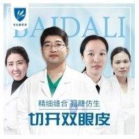 切开双眼皮 ☑案例征集价☑上海九院硕士坐诊☑